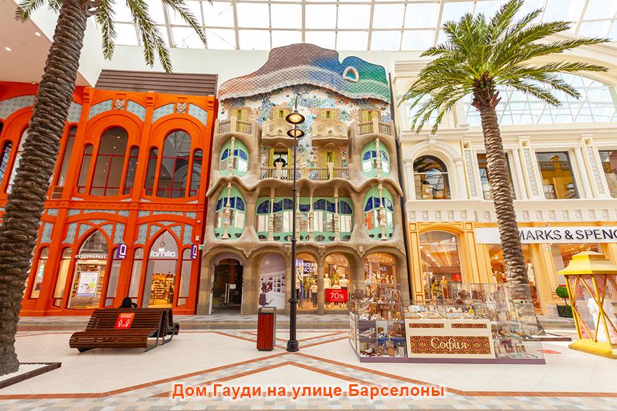 Дом Гауди на улице Барселоны парка развлечений «Остров Мечты»